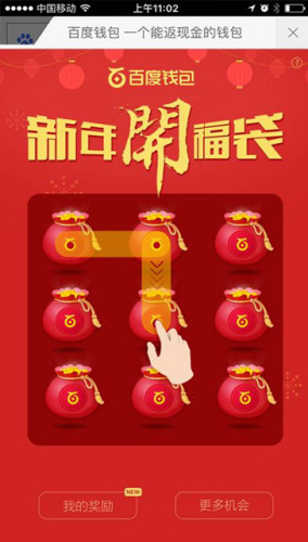 百度钱包公布2016猴年春节红包玩法:拍福字 喊福袋