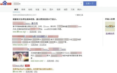 亚洲色情视频网站删除_色情视频链接仍可搜索观看 百度否认推广