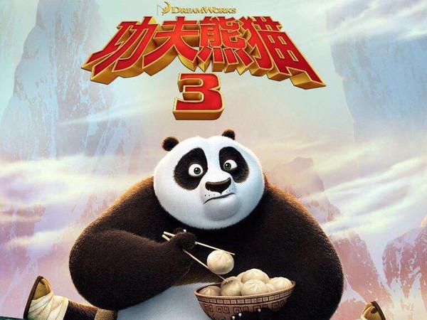 功夫熊猫3表情包搜狐高清图片