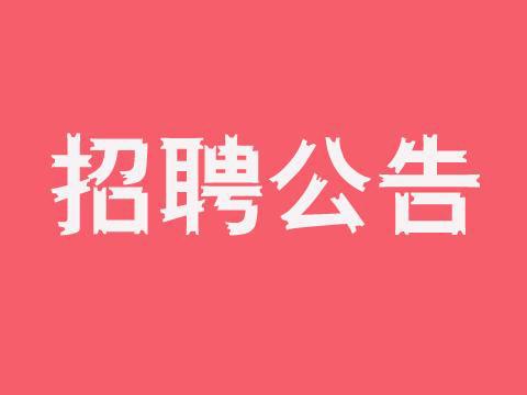 2016年1月21日湖南事业单位招聘公告汇总