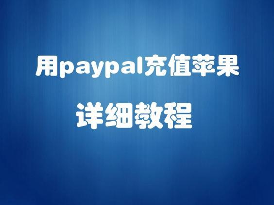 我想用Paypal在外国网站买东西。请问要准备什