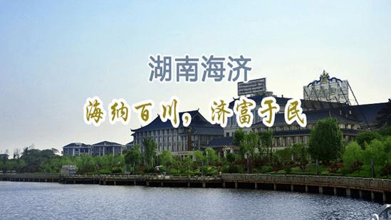 """中国经济网北京1月22日讯 据直销报道网,2015年10月9日湖南海济生物科技有限公司向国家商务递交了申请直销牌照的资料,正式启航步入准直销企业行列。然而,""""直事儿""""微信ID:cndsn-zxbdw却发现这家企业存在着涉传的可能。与湖南华莱相比,湖南海济生物科技有限公司负面消息却是遮遮掩掩,但依旧漏出了很多蛛丝马迹。""""直事儿""""微信ID:cndsn-zxbdw带您揭开湖南海济的""""庐山真面目""""。"""