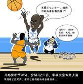 CBA漫画:北京大胜 老马3分手感火热因季后来临?