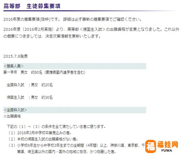 慶應 義塾 大学 入試 要項