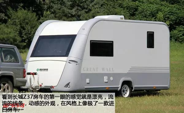 长城拖挂式c型房车_国产房车介绍:实拍长城Z37拖挂式A型房车