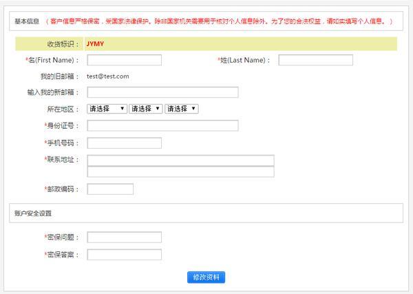 3, 注册成功后,系统自动跳转到【会员中心-基本资料】页面,完善您的