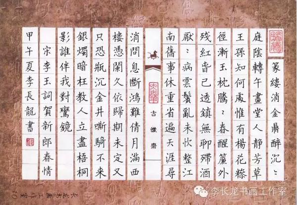 朔州李长龙硬笔书法作品