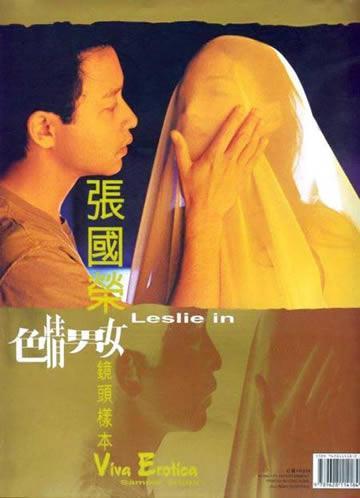 9《色情男女》1996年 很多人都知道这部片因为哥哥张国...