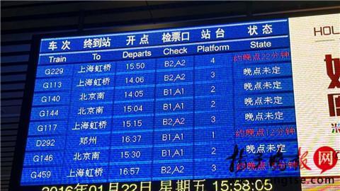 多班高铁列车晚点