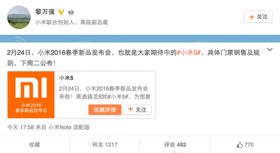 黎万强确认小米5将在2月24日发布