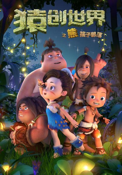 猿创世界 疯狂原始熊孩子 启迪儿童成长图片