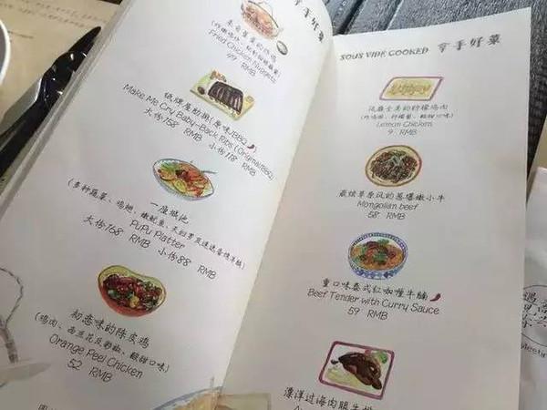 广州手绘地图 美食
