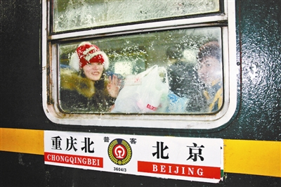 昨日北京加开至重庆北的列车摄影/本报记者 袁艺