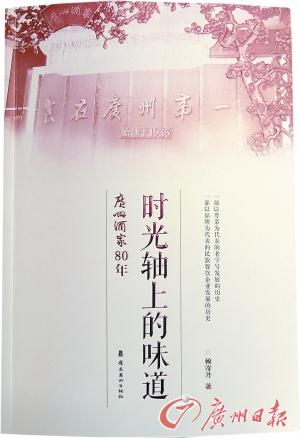 《时光轴上的味道――广州酒家80年》赖寄丹 著