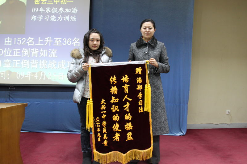 潘郑学习法:用快速阅读带动中国教育未来