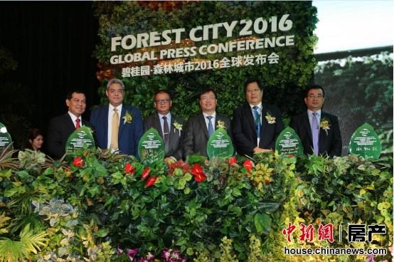 日前,绿色与可持续生态城市发展论坛暨碧桂园森林城市全球发布会在新加坡举行。