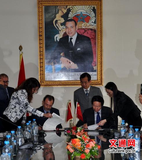 国家文物局局长刘玉珠和摩洛哥文化大臣穆罕默德·阿明·塞比希分别代表两国政府在摩洛哥首都拉巴特签署了《关于在摩洛哥设立中国文化中心的谅解备忘录》