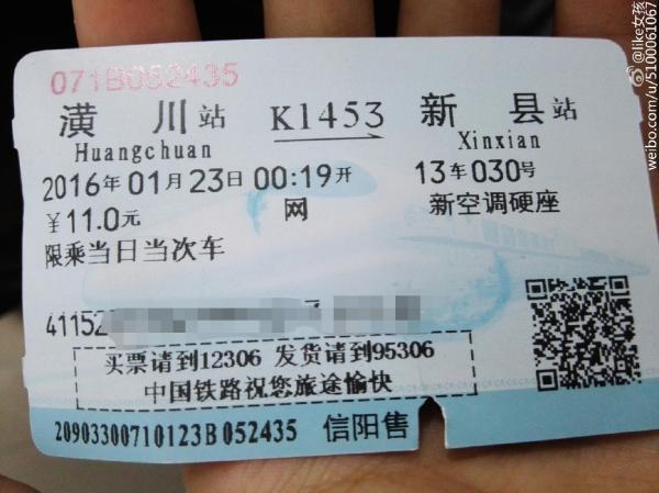 列车员报错站七八十人滞留泼河站