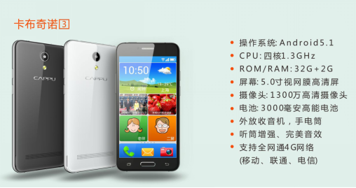 """卡布奇诺有爱的含义,也蕴藏着浓浓的上海情结,以""""卡布奇诺""""命名,体现着一个品牌对老年潮流的执念与专注。卡布奇诺中老年智能手机针对中国中老年人习惯定制研发,打破了传统老年手机功能单一、配置低、屏幕小、不智能等弊端,突破性的采用了5英寸超大屏显、1300万像素高清摄像头和最新一代4G全网通技术,创造了老人机在硬件配备上的最高标准。软件方面,第三代卡布奇诺全网通手机还专为老年人进行了许多人性化设计。比如它的一键即通亲情通信录(可放照片)、曲艺杂谈播放器、无需耳机的收音机、实用老黄历、一键开启手电筒、内置放大镜等,给父母最贴心的操作体验。"""