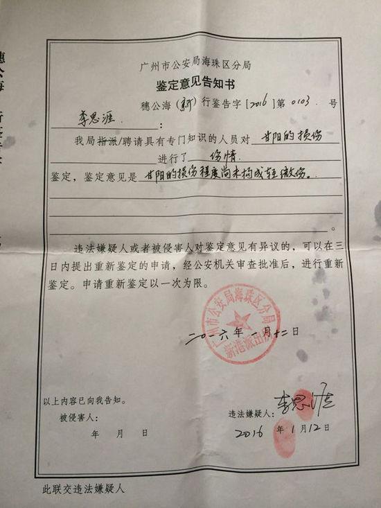 业大学人事处_甘阳签字确认的回复,超出人事处截止日期5天(此间甘阳在中山大学),仅