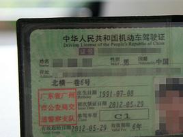驾驶证不换 后果原来这么重!