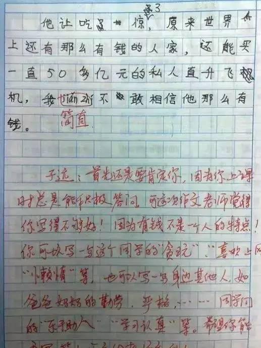 小学生作文�y��9b�9�j_【爆笑贴】一组逼疯老师萌翻爹娘的小学生作文