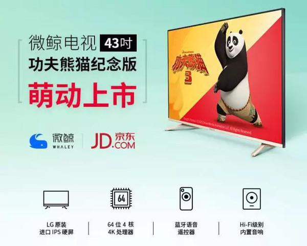 功夫熊猫3 来了,电影借势营销怎么玩儿高清图片
