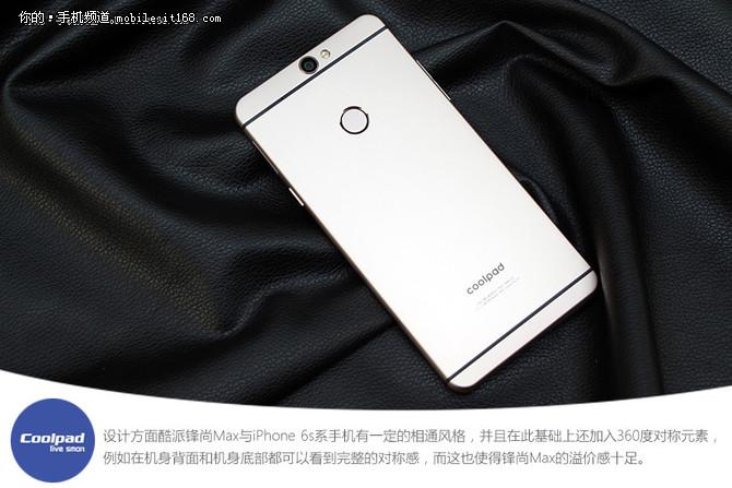 其最大的主打特点是搭载了酷派研发的一机双系统安全模式,还有指纹识别,双微信等功能,既兼顾了安全性也让手机更加的易用,外观拥有金色和白色,符合大众的观感<b