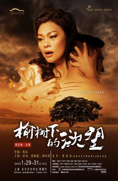 话剧《榆树下的欲望》剧场联排 本周末上海首演