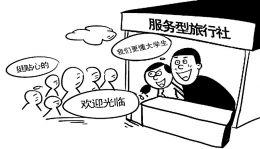 """2015年11月20日,国家旅游局发布公告显示,我省的宝华国旅和红马国旅进入 2014年度全国旅行社百强行列,分列第28位和第57位。""""有两家旅行社入列"""