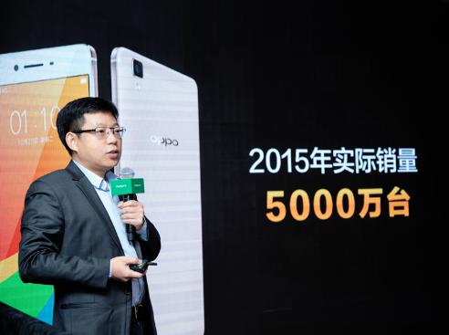 OPPO副总裁吴强先生宣布OPPO手机2015年实际销量达到5000万台