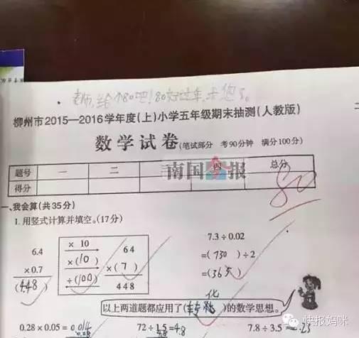 小学生操行�9k��b����_小学生考卷上\