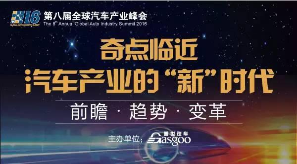 第八届全球汽车产业峰会
