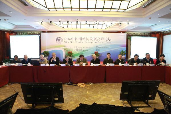 1月26日,2016中国钢结构发展高峰论坛于北京隆重召开,本次论坛由中国工程院土木、水利与建筑工程学部、中国钢结构协会和国家钢结构工程技术研究中心联合举办。包括24名中国工程院院院士,众多国内知名钢结构、建筑业专家,政府相关部门领导以及杭萧钢构等知名企业代表,就中国钢结构发展的现状、影响钢结构发展的瓶颈问题,以及未来的解决路径等展开深入的交流。