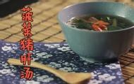 爸爸做的美味菠菜猪肝汤