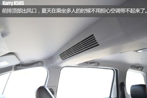 豪华型值得买 7座SUV开瑞K50S购车手册高清图片
