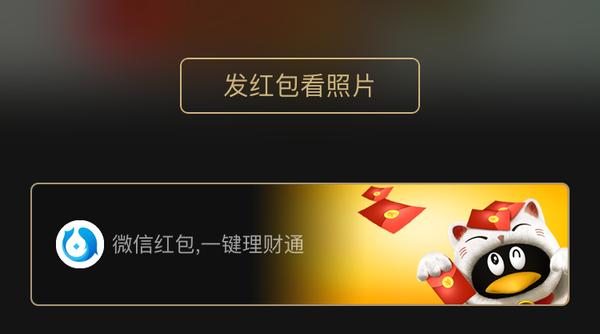 微信朋友圈红包照片营销真像