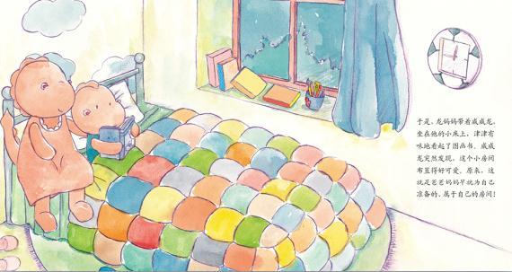 《我长大了,我要一个人睡!》图片