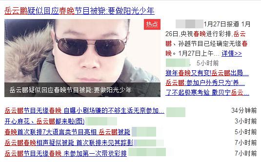 岳云鹏节目无缘春晚 师父郭德纲被打脸