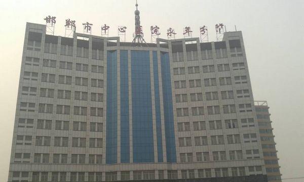 邯郸市中心医院永年分院