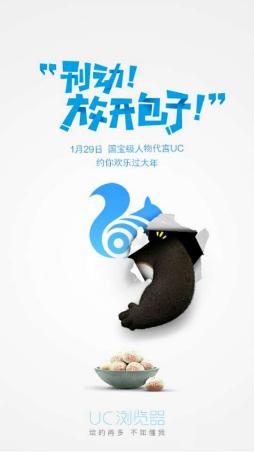 uc神秘新年版邀國寶級人物代言 肥爪貪吃引懸念(組圖)圖片