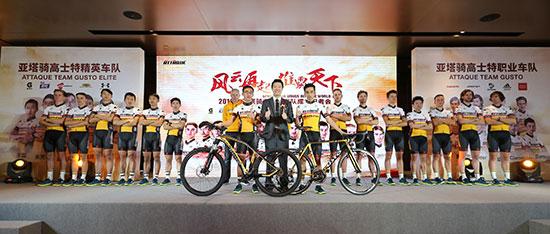 亚塔骑自行车亚洲区总经理廖伟宇先生为【亚塔骑高士特车队】授予自行车,车队集体合影