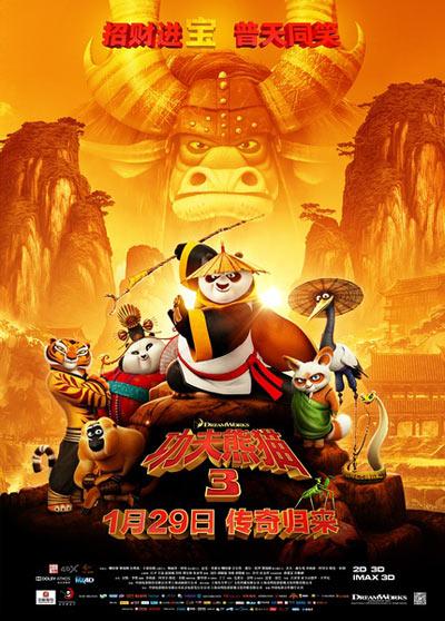 《功夫熊猫3》1月29日在中国和美国同步上映。