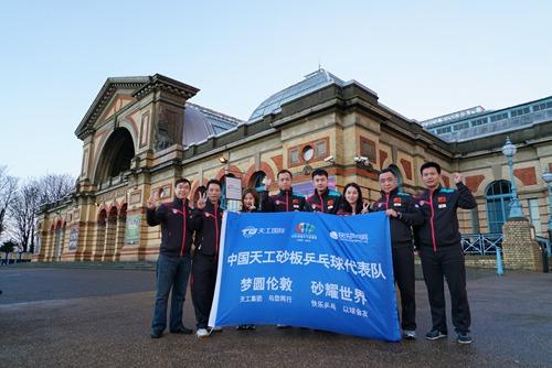 中国天工砂板乒乓球代表队在砂板世锦赛场前合影