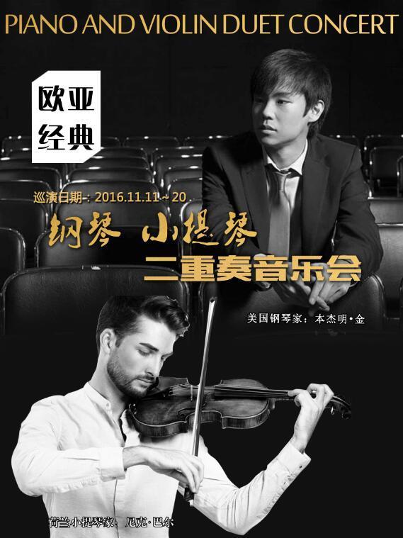 《欧亚经典》小提琴钢琴二重奏音乐会搜狐新闻