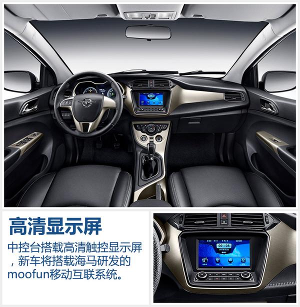 海马新紧凑家轿搭1.5L引擎,竞争比亚迪F3高清图片