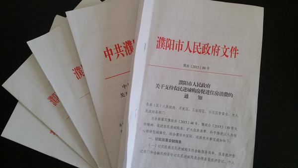 探访濮阳新市民房改-搜狐