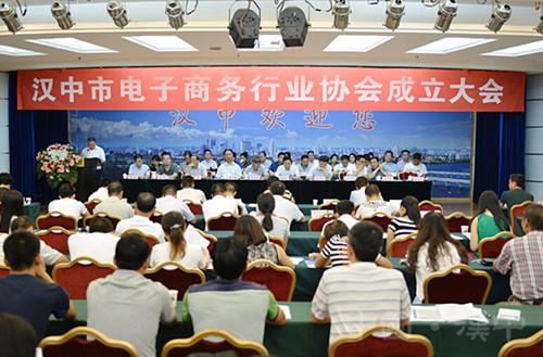 汉中市电商行业协会于隆重