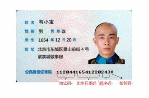 号号码含义_居民号码的含义_邯郸居民号