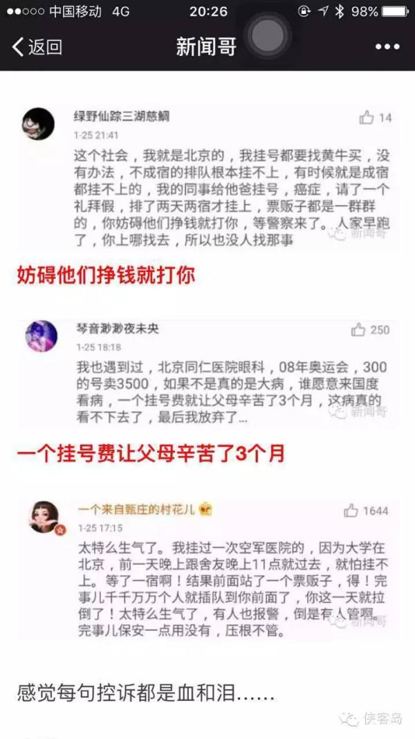 """新浪的收集查询结果是,73.4%的网友在治病时碰到过黄牛,检举黄牛的只要14.8%,一起另有28%的网友为了治病会出低价买黄牛号。客岁,仅在北京少年医院,警方就抓了200多名号估客;广安门中病院收回申明确当天,有记者实地看望北京的三家病院,也发觉了号估客的身影;昨天,北京市警方还能抓到12名""""迎风作案""""的号估客。"""
